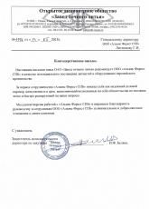 """ОАО """"Завод точного литья"""""""